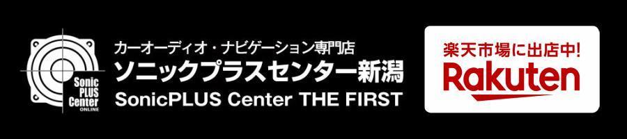 ソニックプラスセンター新潟 楽天市場店はこちらから
