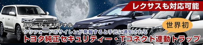 トヨタ純正セキュリティー・Tコネクト連動トラップ