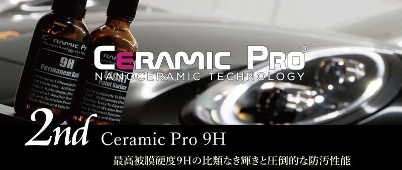 CeramicPro9H(セラミックプロ9H)