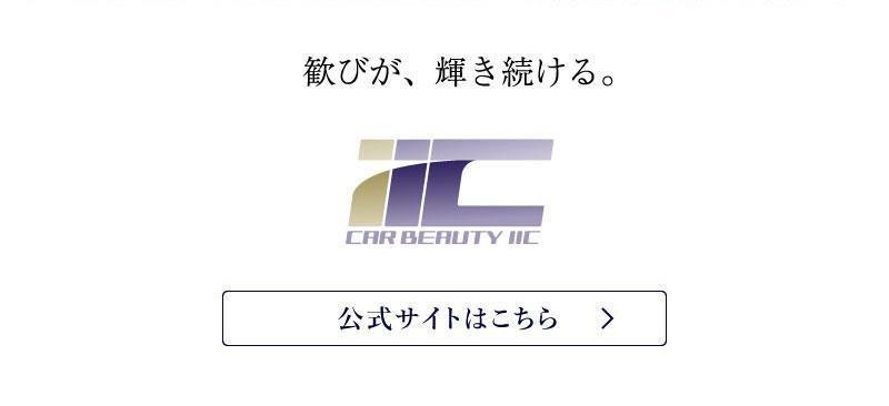 IIC公式サイト