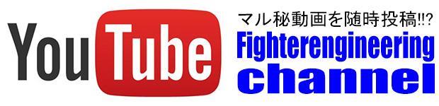 Youtube ファイターエンジニアリングチャンネル