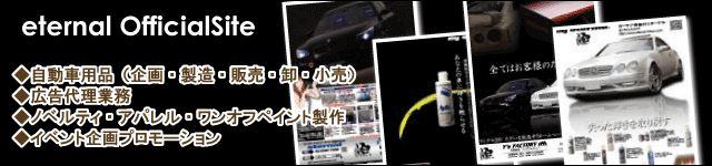 エターナル オフィシャルサイト