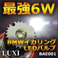 BMW イカリング用LEDバルブ 超高輝度6W LUXI