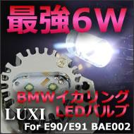 BMW E90/E91前期専用 イカリング用LEDバルブ 超高輝度6W LUXI