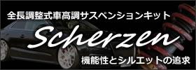 BMW,AUDI,VWの全長調整式フルタップ車高調 サスペンション メーカー Scherzen(シャーゼン)