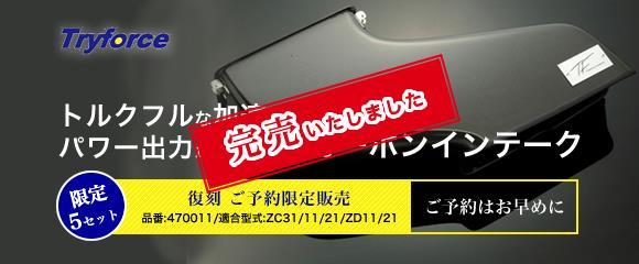 【復刻◆ご予約限定販売】カーボンインテーク(完売いたしました)