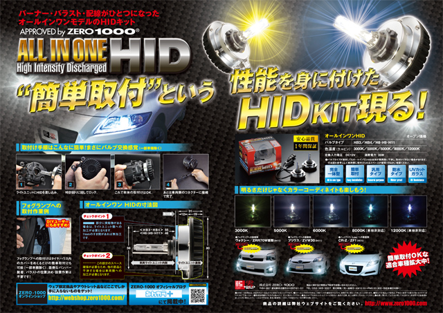 ALL IN ONE HID 雑誌広告