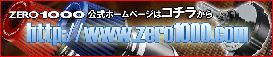 ZERO-1000オフィシャルサイトへ