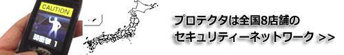 カーセキュリティー・ホームセキュリティーのプロショップ プロテクタPRO-TECTA