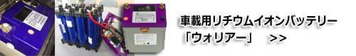 車載用リチウムイオンバッテリー 軽くて放電特性に優れる