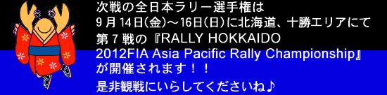 次回、全日本ラリー選手権 第7戦は、北海道十勝エリアで行われます。