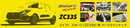 スイフトスポーツ ZC33S用パーツラインナップ