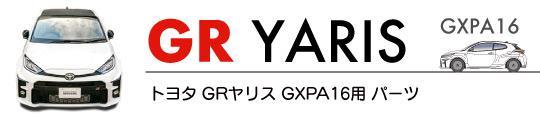 GRヤリス GXPA16用パーツラインアップ
