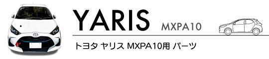 ヤリス MXPA10用パーツラインナップ