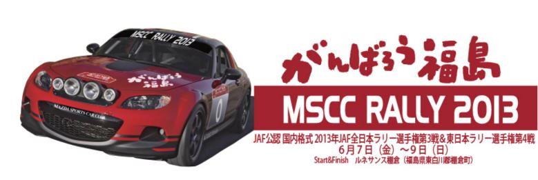 JAF全日本ラリー選手権第3戦『がんばろう!福島MSCCラリー2013』