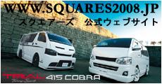 SQUARES 公式サイト