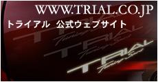 TRIAL 公式サイト