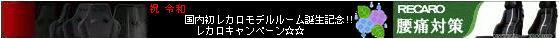 RECARO レカロキャンペーン☆ 疲労軽減 腰痛対策 腰痛予防!