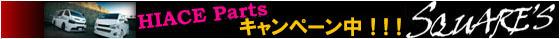 SQUARE'S ハイエースオーナーに贈る キャンペーン☆