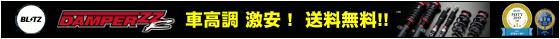 BLITZ 車高調激安キャンペーン☆ 送料無料!