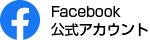Facebool公式アカウント