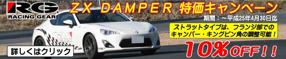 ZX DAMPER キャンペーンのご案内(掲載ブログへのリンク)