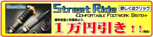 STREET RIDE DAMPER 1万円引き キャンペーン リンク