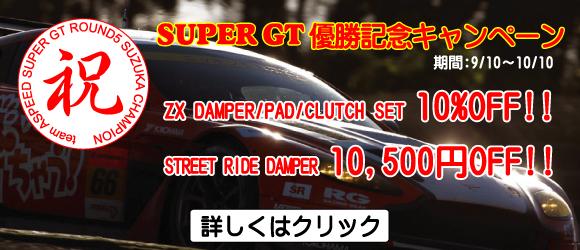 RACING GEAR SUPER GT 優勝記念キャンペーンへのリンク(PDF)