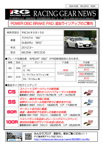 RACING GEAR HP 86/BRZ用パッド発売案内へのリンク