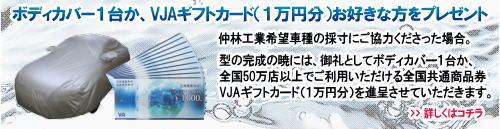ボディカバー1台か、VJAギフトカード(1万円分)お好きな方をプレゼント