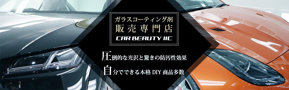 ガラスコーティング剤・洗車用品販売専門店
