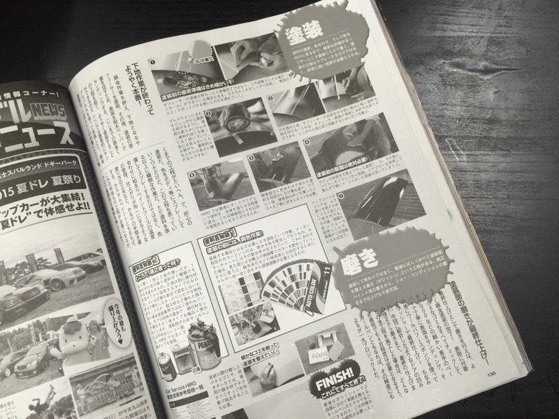 『カスタムCAR 7月号』に掲載されてます!!板金塗装の基礎がわかっちゃうー!!