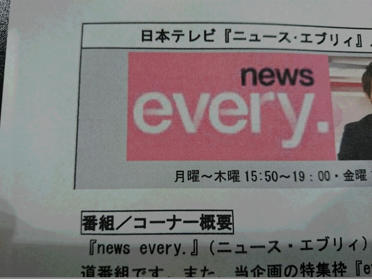 東京都立川市の車の板金塗装修理工場 ガレージローライドの社長のテレビ出演です。