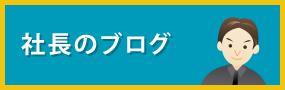 板金塗装 立川市 ガレージローライド 社長のブログ