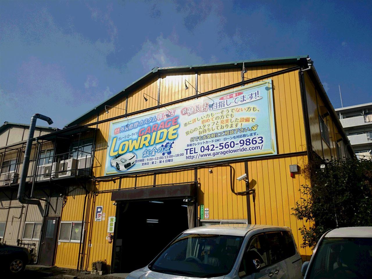 東京都立川市の車の板金塗装修理工場 ガレージローライドの工場リニューアルです。