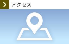 ガレージローライド アクセスマップ