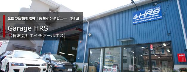 全国の店舗を取材!突撃インタビュー  第1回 Garage HRS(有限会社エイチアールエス)