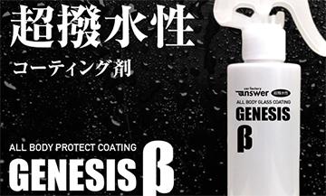 【Genesis β / ジェネシスβ】超撥水性コーティング剤 200ml