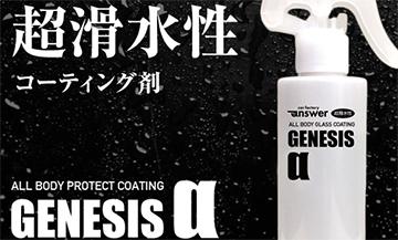 【 GENESIS α / ジェネシス α 】超滑水性コーティング剤 200ml