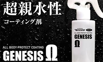 【GENESIS Ω / ジェネシスΩ】親水性コーティング剤