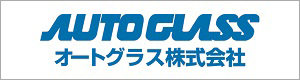 オートグラス株式会社