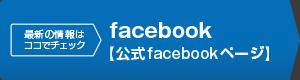 Beauty公式フェイスブック