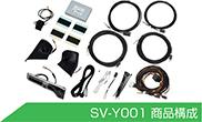 SV-Y001商品構成