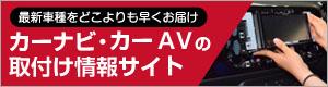 カーナビ・カーAVの取付け・交換方法