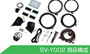 SV-Y002商品構成