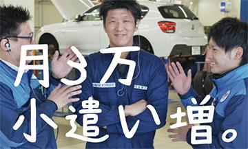 月3万円、小遣いアップ!新しい愛車をGETした整備士も。