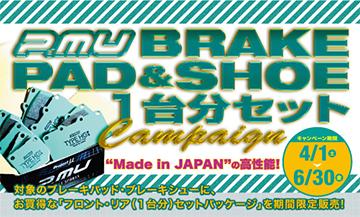 4/1~6/30 ブレーキパッド 1台分 セットキャンペーン!!