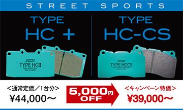 HC+/HC-CS 前後セットで¥5,000引き