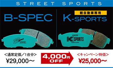 B-SPEC/K-SPORTS/BOOM-WAGON 前後セットで¥4,000引き
