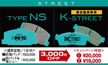 TYPE-NS/K-STREET/NS-C 前後セットで¥3,000引き